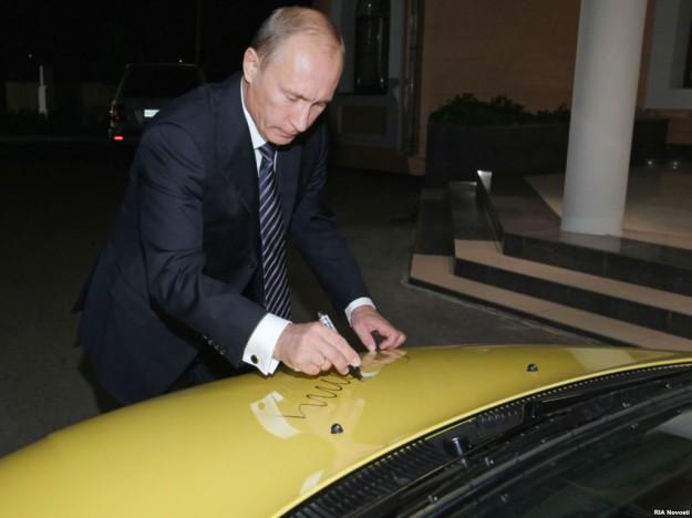 Путин ставит автограф на Калине