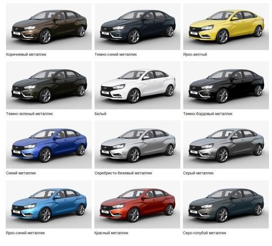 Комплектации Lada Vesta - цвета автомобилей